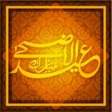 Arabische Kalligraphie für Eid al-Adha-Feier Stockfotos