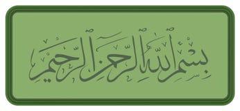 Arabische Kalligraphie von bismillah Stockfotos