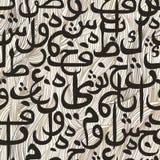 Arabische Kalligraphieart der nahtlosen Musterverzierung Stockbilder