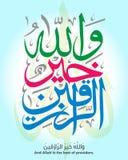 Arabische und islamische Kalligraphie der Übersetzung - und Allahs ist das Beste von Anbietern - in der traditionellen und modern vektor abbildung