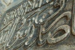 Arabische Wandbuchstaben lizenzfreie stockfotos