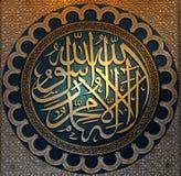 Arabische Zeichen Stockfoto