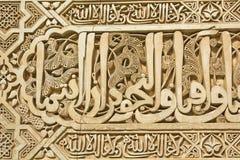 Arabischer Index alhambra Lizenzfreie Stockbilder