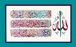 Arabischer Kalligraphie 255 Ayah, Sura Al Bakara Al-Kursi bedeutet ` Thron von Allah-` lizenzfreie abbildung