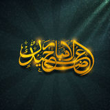 Arabischer Kalligraphietext für Eid al-Adha-Feier Stockfotos