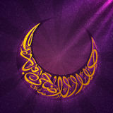 Arabischer Kalligraphietext für Eid al-Adha-Feier Lizenzfreies Stockbild