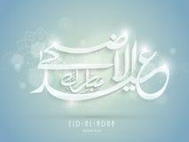 Arabischer Kalligraphietext für Eid al-Adha-Feier Lizenzfreie Stockfotografie