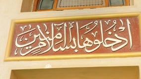 Arabischer Text auf der Wand stock footage