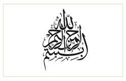 arabisk calligraphy Översättning: - I namnet av guden, det mest artig, det mest barmhärtig royaltyfri illustrationer