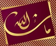 arabisk calligraphy Arkivfoto