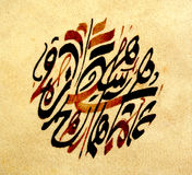 Arabisk calligraphy royaltyfria bilder