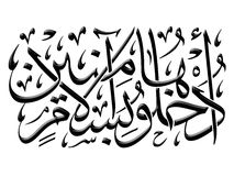 arabisk calligraphy Arkivbild