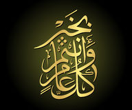 arabisk calligraphy stock illustrationer