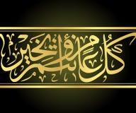 arabisk calligraphy stock illustrationer