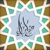 arabisk calligraphyeidhälsning mubarak royaltyfri illustrationer