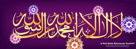 Arabisk islamisk kalligrafi av duawish La Ilaha Illallah Muhamm stock illustrationer