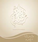 Arabisk islamisk kalligrafi av text Ramadan Kareem Arkivbild