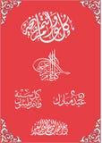 Arabisk islamisk kalligrafi för Eid al-adha Arkivbilder