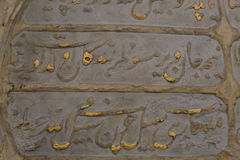 Arabisk islamisk kalligrafibakgrund av moskén i Egypten Royaltyfri Bild