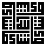 Arabisk islamisk kalligrafivektor som översätts som: ` Vilken Allah bör will `, stock illustrationer