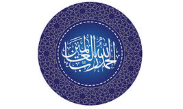 Arabisk islamisk utsmyckad kalligrafimodellcirkel Alhamdulillah royaltyfri illustrationer