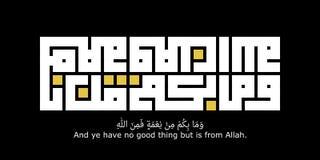 Arabisk kalligrafi, al-Qur 'en Surah en Nahl vers 53, royaltyfri illustrationer