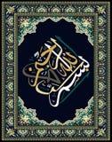 Arabisk kalligrafi av den traditionella islamiska konsten av Basmalaen, till exempel, Ramadan och andra festivaler översättning royaltyfri illustrationer