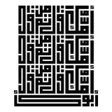 Arabisk kalligrafi av en HADITH CHAREIF vektor illustrationer