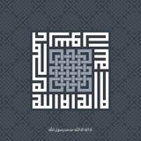 Arabisk kalligrafi Lafadz 'LA ILAHA ILLALLAH MUHAMMADUR RASULULLAH ', Tranlated som: Det finns inte någon gud, men Allah, Muhamma stock illustrationer