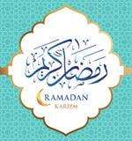 Arabisk kalligrafi Ramadan Kareem vektor illustrationer