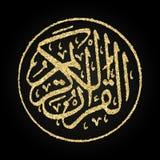 Arabisk kalligrafi, som betyder Al-Quran, den heliga quranen Arkivbilder