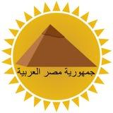 Arabisk republik av Egypt-1 stock illustrationer
