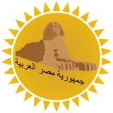 Arabisk republik av Egypt-2 royaltyfri illustrationer