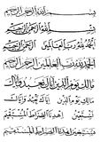 arabisk skrift Fotografering för Bildbyråer