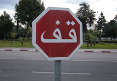 Arabisk stopptrafik undertecknar in den marockanska staden av Fez Fotografering för Bildbyråer