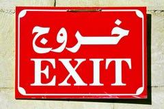 arabisk utgång royaltyfria bilder
