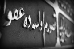 arabiska bokstäver Royaltyfri Bild