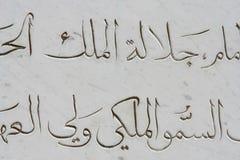 arabiska tecken Arkivbilder