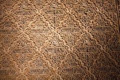Arabiskainskrifter på en vägg. Arkivfoto