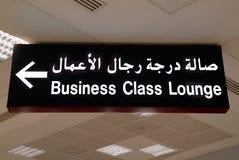 arabiskt engelskt tecken för flygplats fotografering för bildbyråer