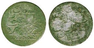 arabiskt mynt Fotografering för Bildbyråer