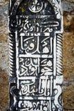 Arabska inskrypcja na nagrobku Zdjęcie Stock