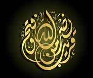 arabska kaligrafia Obraz Stock