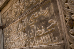 arabski drewniany writing Obraz Royalty Free