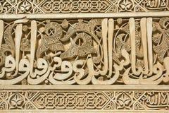 Arabski pismo zdjęcia royalty free