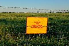 Arame farpado e uma área interditado do sinal Imagem de Stock