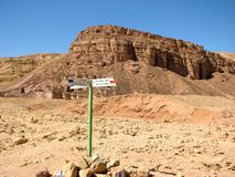 Arava desert. The Arava desert, different colored sand and stones. Eilat mountains.Israel Stock Photo