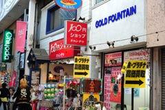 Arcade d'achats dans Asagaya, Tokyo, Japon Photographie stock