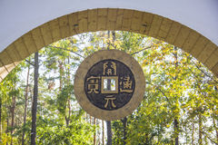 Arch with japanese hieroglyphs Royalty Free Stock Photo
