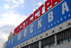 Arch Moscow Next! exhibition Stock Photos